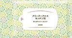 ダスキン クリーナークロスキッチン用(30枚入)