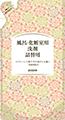 ダスキン 風呂・化粧室用洗剤 詰替用(450ml)