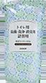 トイレ用除菌・洗浄・消臭剤 詰替用(230ml)シトラス×フローラルの香り